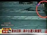 เด็กนักเรียน ไต้หวัน วิ่งข้ามทางรถไฟ
