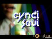 มันอยู่ที่จังหวะ  Cyndi Seui โป้ yokee