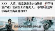 สาวจีนฆ่ากระต่าย สุดโหด สาวจีน ฆ่ากระต่าย ลงอินเตอร์เน็ต