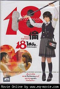 คลิป [ญี่ปุ่น]Rinko Eighteen - 18 ใสปิ๊ง หัวใจติดเรท[พากย์ไทย]
