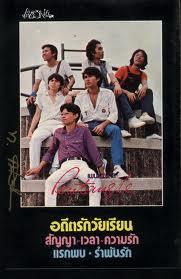 คลิป อดีตรักวัยเรียน :: เพนแท็งเกิล 2525 (1982)