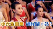 คลิป เร็วไปไหม! เด็กสาวจีน 12 ขวบ โผล่เวทีประกวดนางแบบ