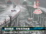 อุบัติเหตุ ชน จีน สยอง น่ากลัว ทางด่วน