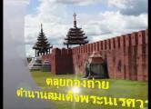 เมืองกาญจนบุรี