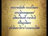 คลิป ในหลวง ชื่นขม เพลง แอ๊ด คาราบาว ผู้ปิดทองหลังพระ ราชวงศ์จักรี ทรงพระเจริญ