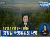 """คลิป ผู้ประกาศหญิงชาวเกาหลีเหนือ """"หลั่งน้ำตา"""" ขณะอ่านข่าวการเสียชีวิตของท่านผู้นำ """"คิม จอง"""
