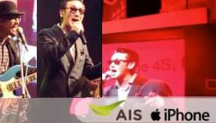 คลิป คอนเสิร์ตงานเปิดตัว AIS iPhone 4S
