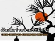 คลิป MV เพลงรักเพลงหนึ่ง  Yai Monotone music video