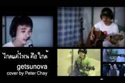 คลิป ไกลแค่ไหน คือ ใกล้ - Getsunova [Peter Chay Cover]