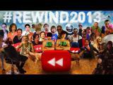 รวมสุดยอดแห่งปี youtube 2013