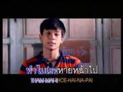 ไอน้ำ หนาว เหงา หวง เหม่อ Karaoke MV