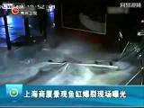 คลิป วินาทีระทึก! ตู้ปลาฉลามระเบิด! กลางห้างดัง