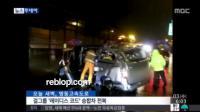 อุบัติเหตุทางรถยนต์ของเกิร์ลกรุ๊ป Ladies' Code ปรากฏออกมาจนทำให้มีผู้เสียชีวิต 2
