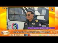 เรื่องเล่าเช้านี้ - ระดมค้นหา ฮ.ไทยขาดการติดต่อในพม่า เชื่อยังปลอดภัย