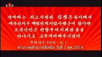 ข่าว-คิมจองอึน แค้นแมทเกาหลีใต้โกงไทย