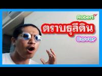 โรเบิร์ท ,โรเบิร์ต, ทีวี, ไทย, robert, tv, thailand, television, comedy, joke ,ฮา ,ขำ, ก๊าก ,โดน, บ้
