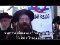 ผู้รู้ ศาสนา ยูดาห์ ต่อต้าน รัฐเถื่อน ไซออนิสต์ อิสราเอล