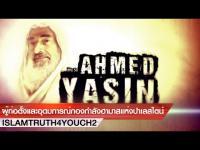 คลิป Ahmad Yasin  อุดมการณ์ กอง กำลัง ฮามาส แห่ง ปาเลสไตน์