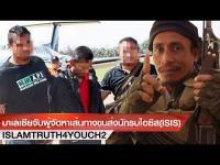 มาเลเซีย จับ ผู้ จัดหา เส้นทาง ขนส่ง นักรบ ไอซิส ( ISIS )
