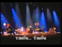 คาราบาว ไม้ไผ่  เพลง MV
