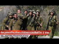 คลิป ฮิซบุลลอฮ์ โจมตี ตอบ โต้ อิสราเอล เสีย ชีวิต 2 ราย