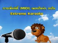 การเพิ่มมิดี้, เพิ่ม MIDI, MIDI, เพิ่มเพลง, การเพิ่มเพลง, Extreme Karaoke, คาราโ