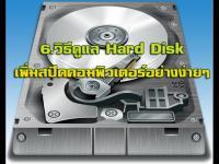 การดูแล Hard disk, การรักษา Hard disk, Hard disk, เพิ่มความเร็วคอมพิวเตอร์,  เพิ