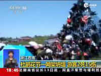 คลิป อุบัติเหตุกลุ่มนักท่องเที่ยวจีนปีนตาข่ายยักษ์หวังชมการแสดงถนัดตา แต่พลาดพังครืน