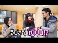 จีบสาวญี่ปุ่นด้วยมุขเสี่ยวไทย!