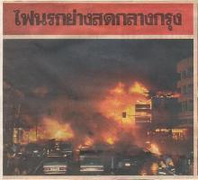 เหตุการณ์ รถแก๊สระเบิดบนถนนเพชรบุรี 24 กันยายน 2533
