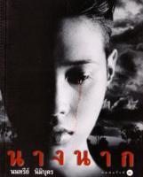 10 อันดับ หนังผี น่ากลัว ภาพยนตร์ หนังไทย