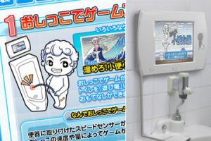 แค่ยืนฉี่ก็สนุกได้ ญี่ปุ่นผลิตเกมส์ไว้ในห้องน้ำชาย