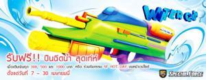 สงกรานต์, ปืนฉีดน้ำ, SF, Special Force, เทศกาล, ฟรี, ปีใหม่ไทย