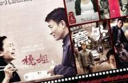 เทศกาลภาพยนตร์ฮ่องกง 2012 ที่ SF World