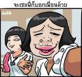34 ภาพการ์ตูนสุดฮา ที่เสียดสีสังคมไทย และกระแทกใจอย่างแรง