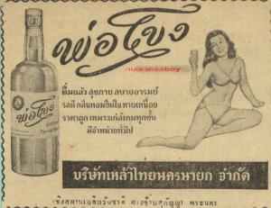 เฟี้ยวขั้นสุด!! 10 ภาพโฆษณาโบราณของไทย ที่ต้องบอกว่า