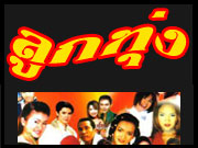 thai-country-music