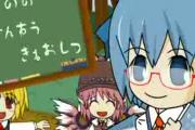 Touhou Cirno Perfect Math Class