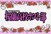 Ouran High School Host Club 9-03