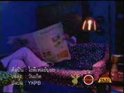 คลิป yokee playboy MV วันเกิด