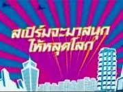 คลิป thai movie trailer อสุจ๊าก THE SPERM leo funny