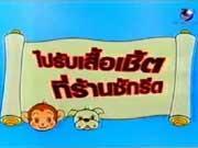 คลิป ขำกลิ้งลิงกับหมา ปัง เจมส์ pan james monkey dog funny comedy amimal