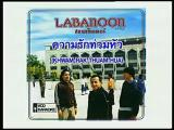 Labanoon - ความรักท่วมหัว