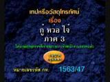 คลิป กู๋หว่าไจ๋ 3 1/9