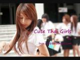 สาว Thai Girls ครับ น่ารัก มากมาย