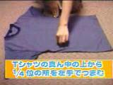 คลิป เทคนิคพับผ้าสไตล์ญี่ปุ่น