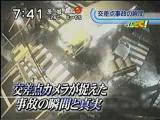 อุบัติเหตุ รถชน รถยนต์ สี่แยก cctv ญี่ปุ่น