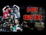 คลิป B-BOY b-b0y bboy b-boy มหาวิทยาลัยรัตนบัณฑิต รัตนบัณฑิต RBAC rbac บีบอย
