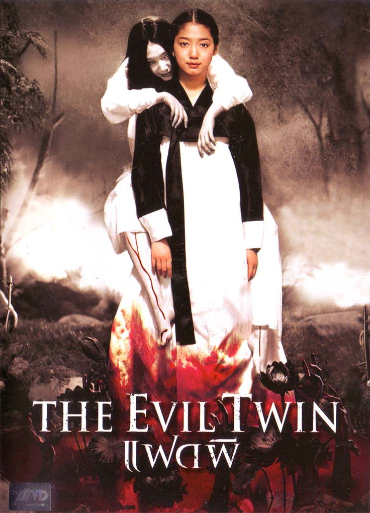 THE EVIL TWIN แฝดผี 2_4