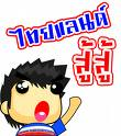 คลิป มิวสิควีดีโอเพลงชัยชนะ เพลงเชียร์นักกีฬาไทย สู้ศึก กวางโจวเกมส์